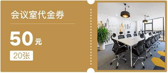 优客工场会议室代金券.JPG