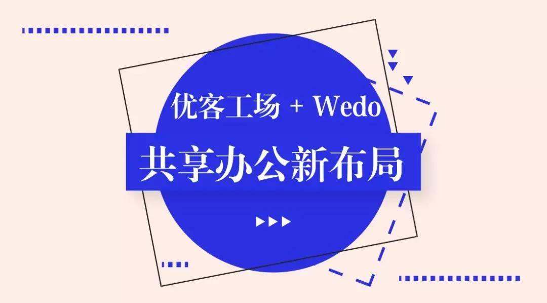 优客工场和Wedo联合创业社联合发布消息.jpg
