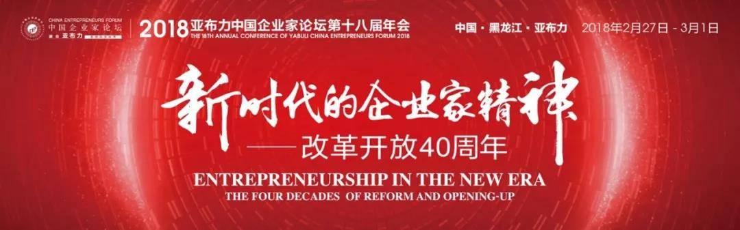 2018亚布力中国企业家论坛第十八届年会.jpg