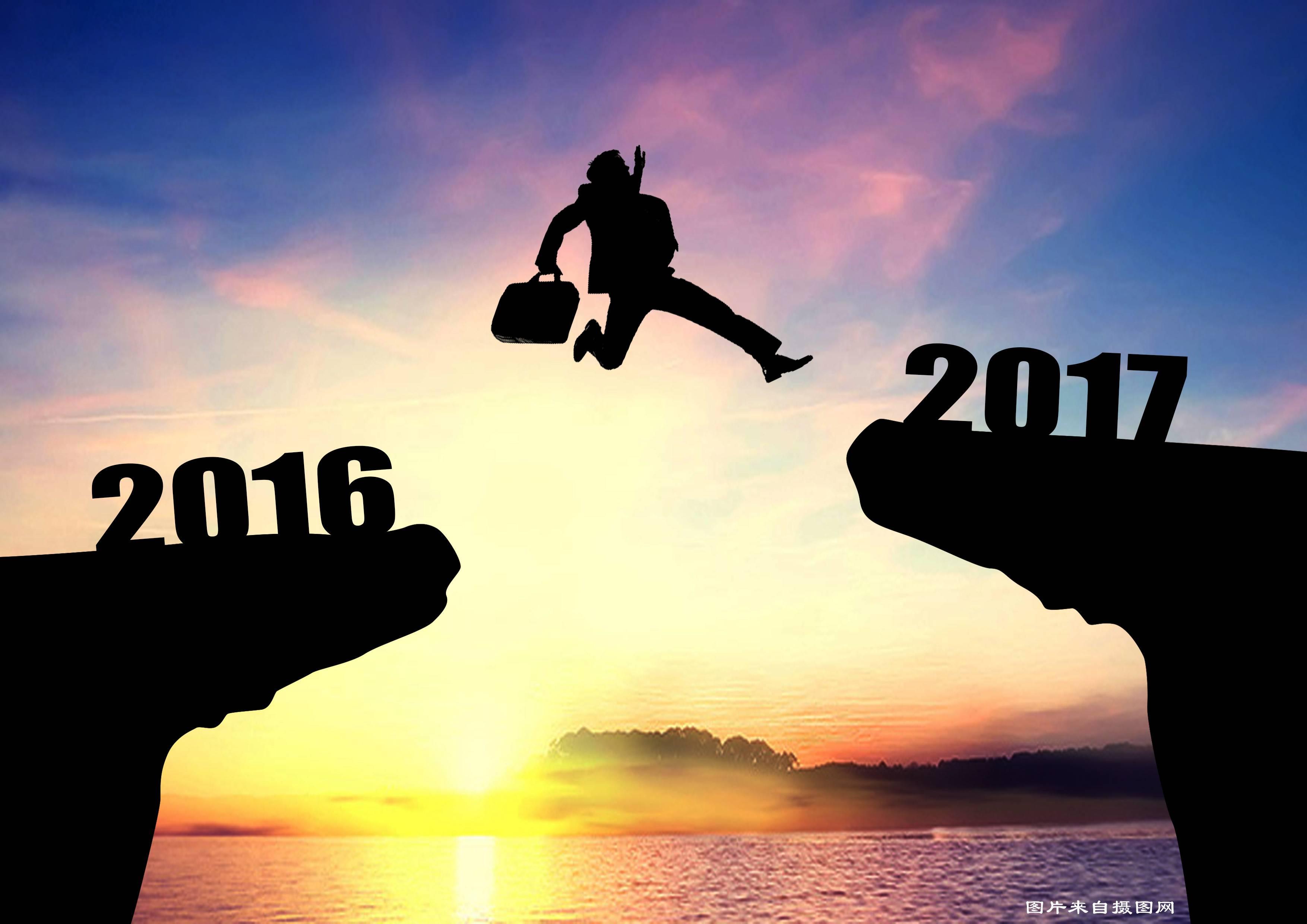 摄图网-商务人士从2016跳跃到2017_副本.jpg